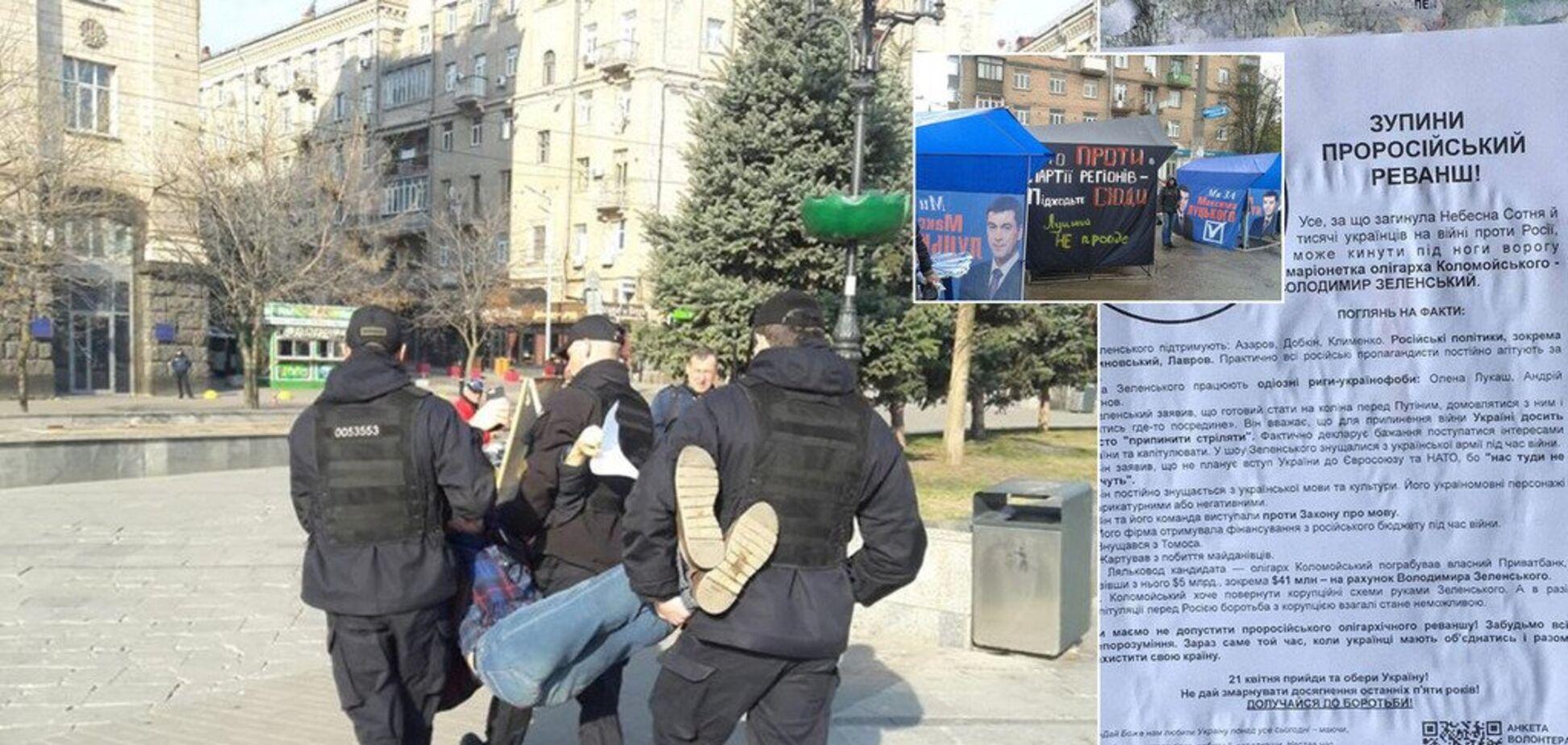 Скандал с листовками против Зеленского: кто виноват