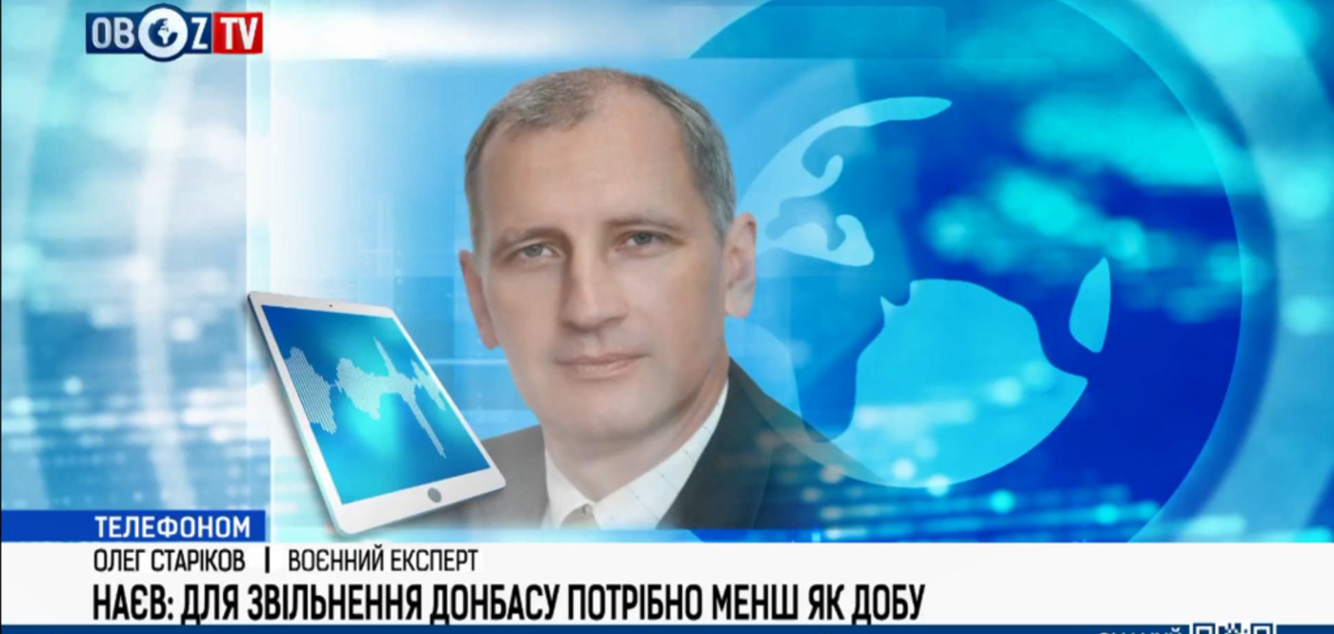 'Вернуть Донбасс за сутки': украинцам озвучили смертельные угрозы 'плана Наева'