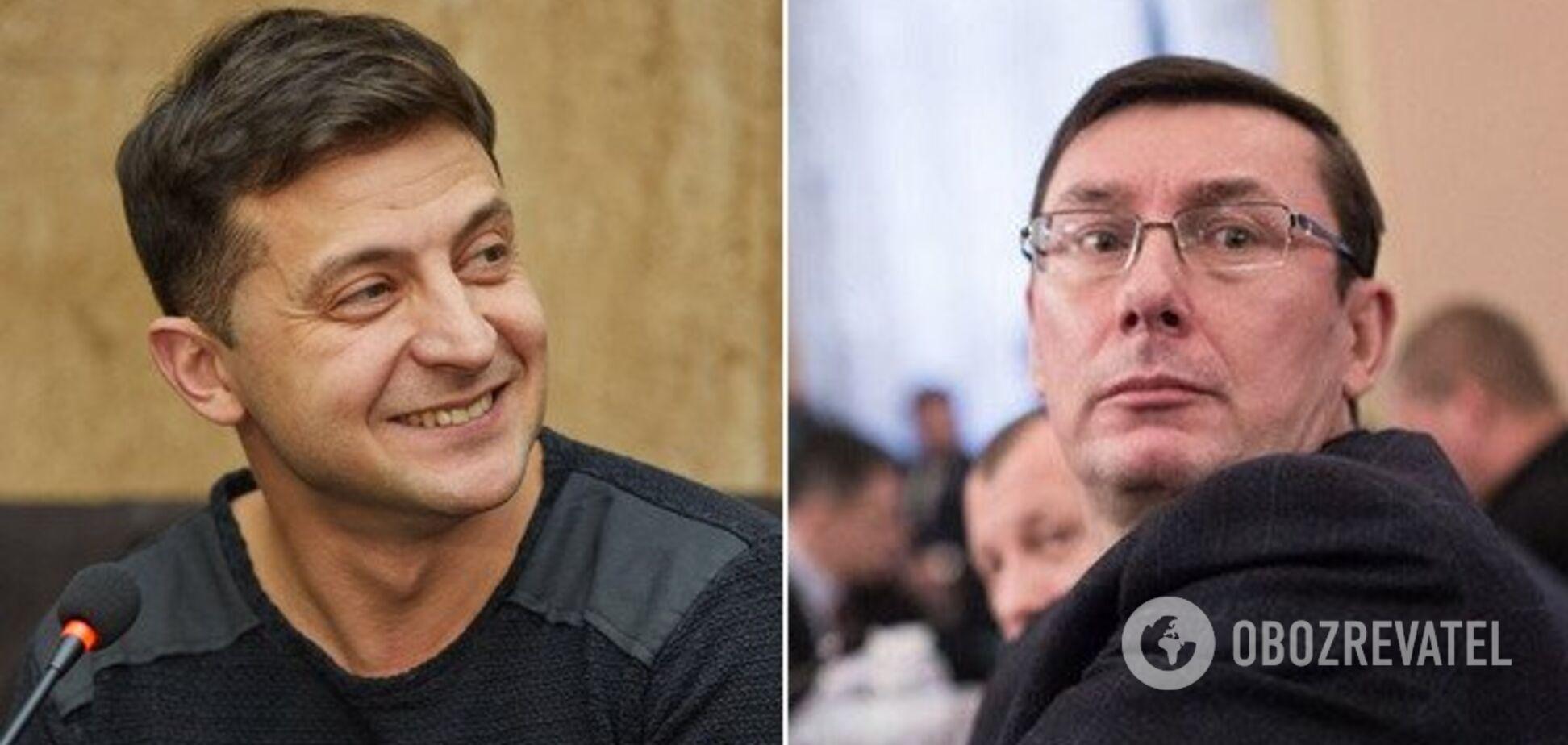 Зеленский и Луценко