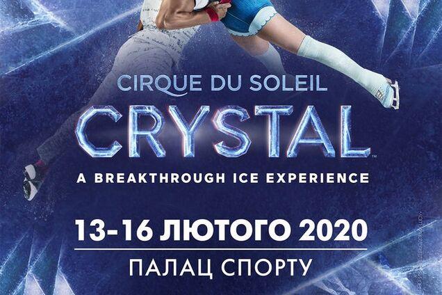 Cirque du Soleil представит акробатическое представление самого известного цирка в мире