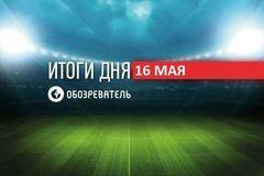 Экс-невеста Кличко озадачила внешним видом: спортивные итоги 16 мая