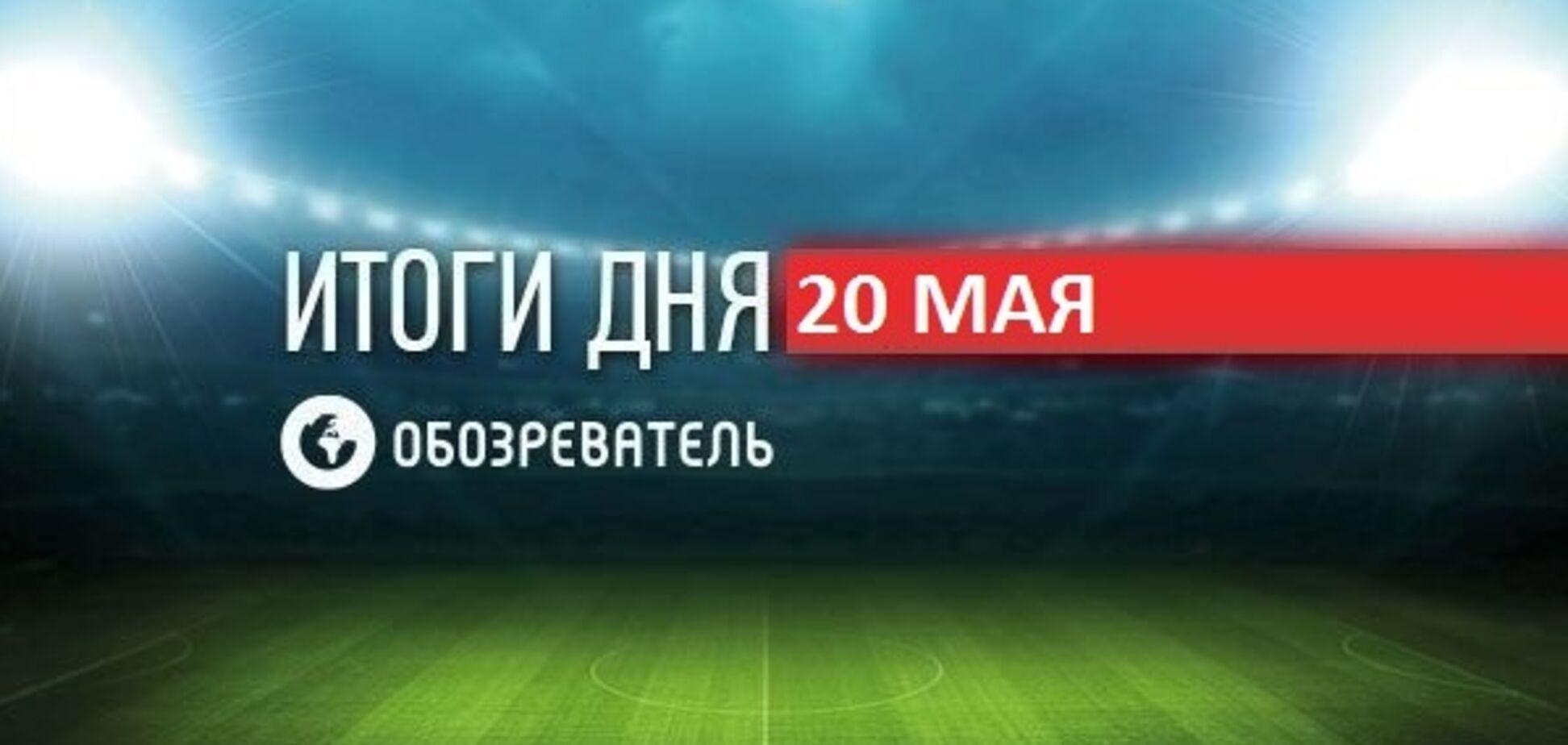 Ракицкий вошел в историю мирового футбола: спортивные итоги 20 мая