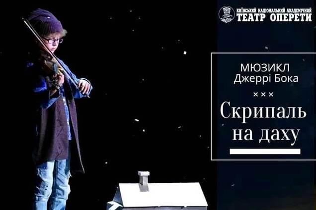 """31 мая в Нацоперетте покажут всемирно известный бродвейский мюзикл """"Скрипач на крыше"""""""