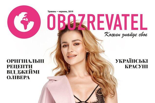 "Второй номер журнала Obozrevatel: звезда ""Квартала 95"" и больше интересного контента"