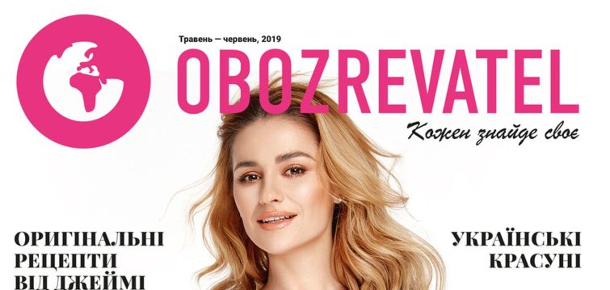 Второй номер журнала Obozrevatel: звезда 'Квартала 95' и больше интересного контента
