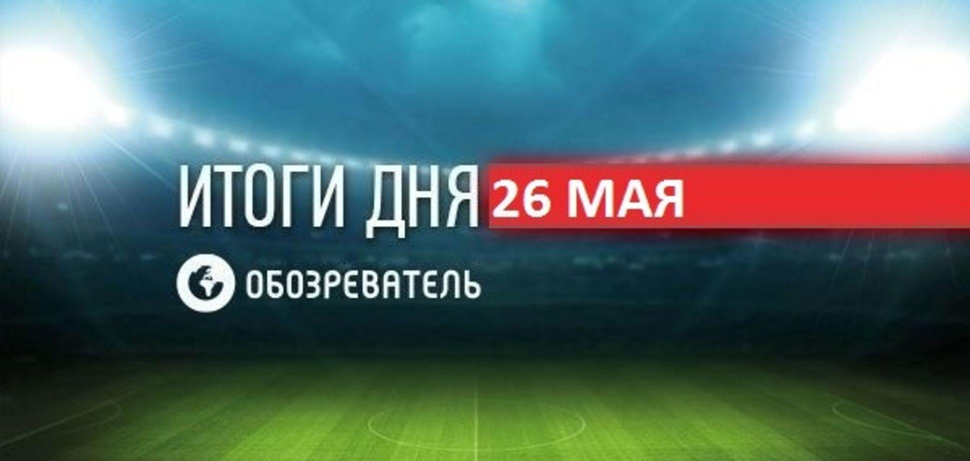 Чемпіонат світу з хокею завершився сенсацією: спортивні підсумки 26 травня