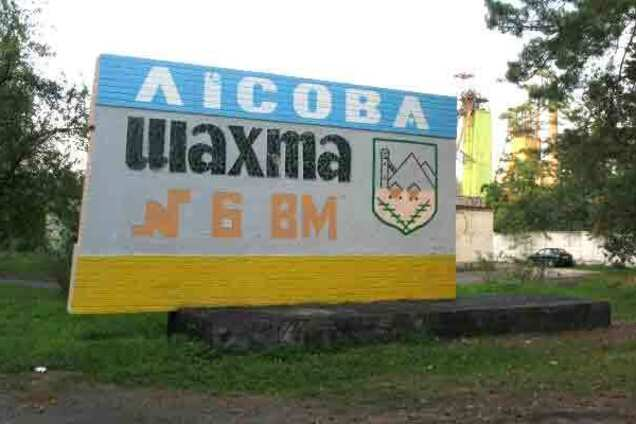 На Львовщине обвалилась шахта
