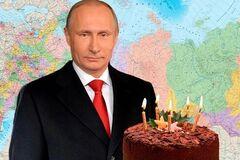 Подарок для Путина