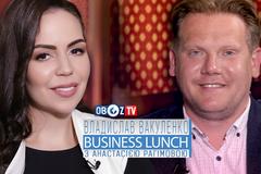 Владислав Вакуленко   Business Lunch з Анастасією Рагімовою