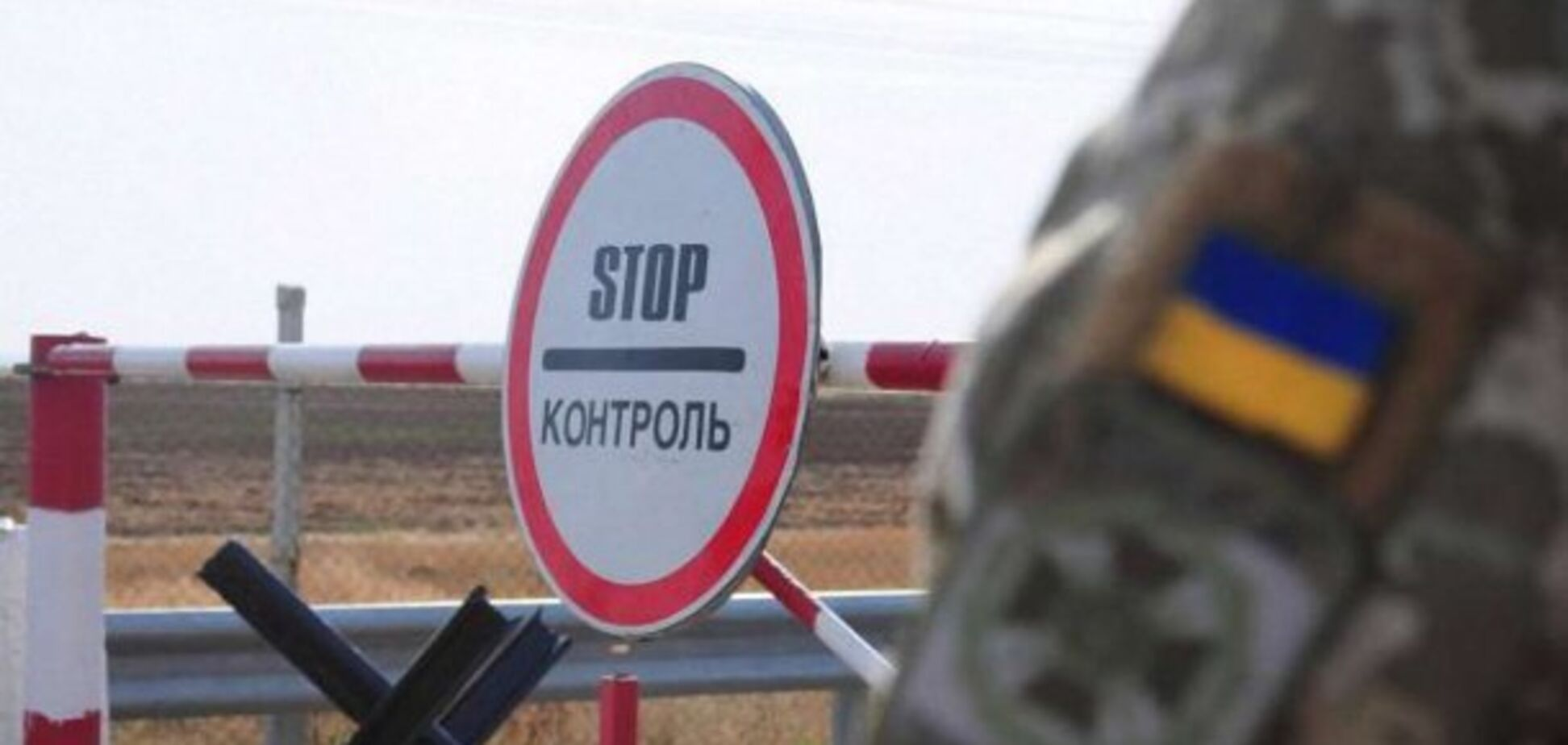 СБУ ввела спецрежим на границе: в чем дело