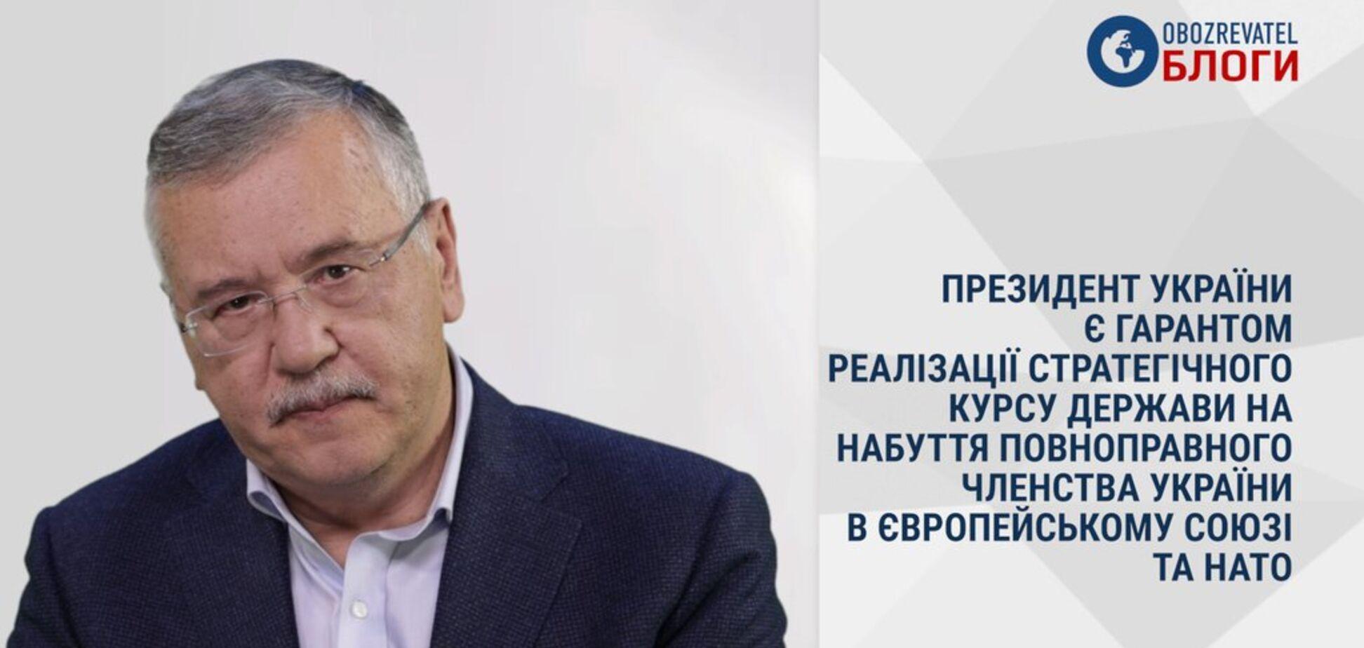 Анатолій Гриценко: Президент України є гарантом реалізації стратегічного курсу держави на набуття повноправного членства України в Європейському Союзі та НАТО