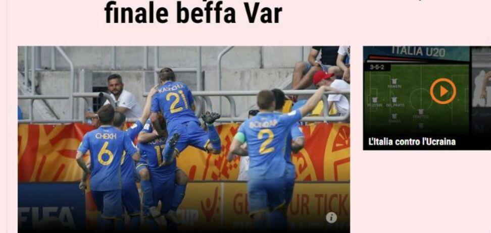 'VAR издевается': итальянские СМИ бурно отреагировали на победу Украины