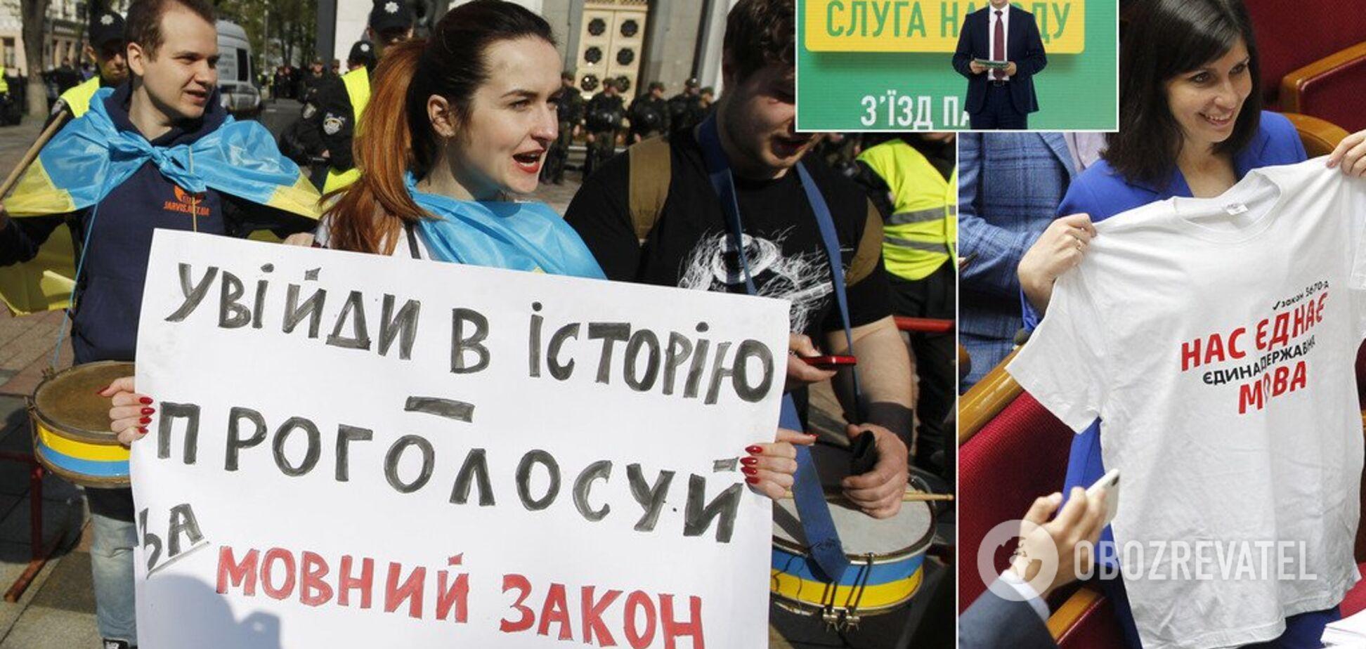Закон про українську мову можуть змінити: як саме