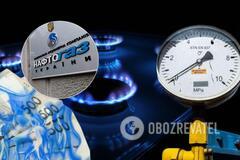 Цену на газ для украинцев подняли: кто заплатит больше