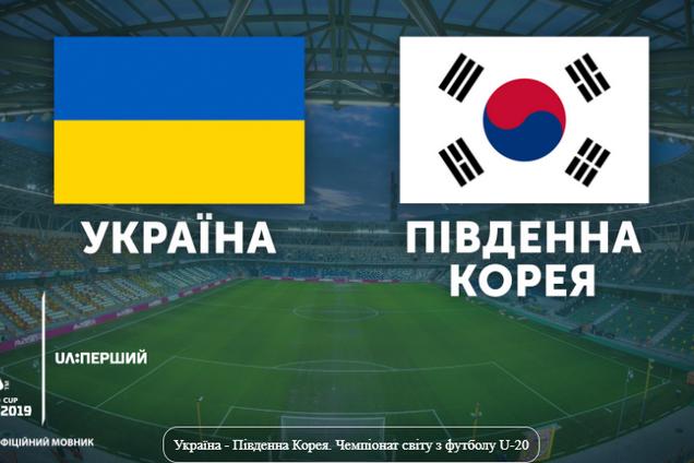 Украина - Южная Корея