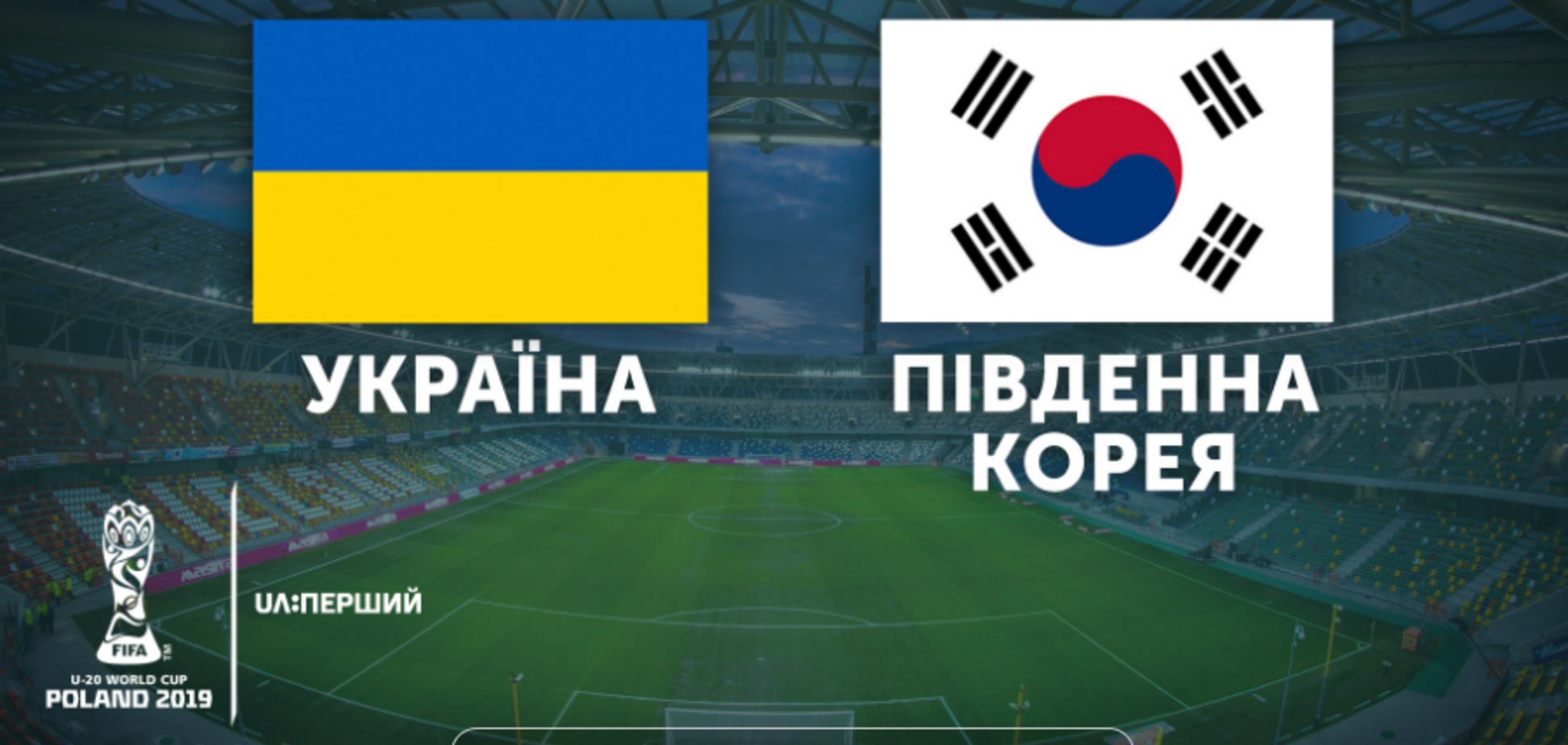 Во сколько финал чемпионата мира по футболу U-20: все трансляции