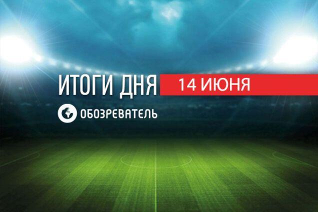 У Украины проблемы в деле Мораеса: итоги спорта 14 июня