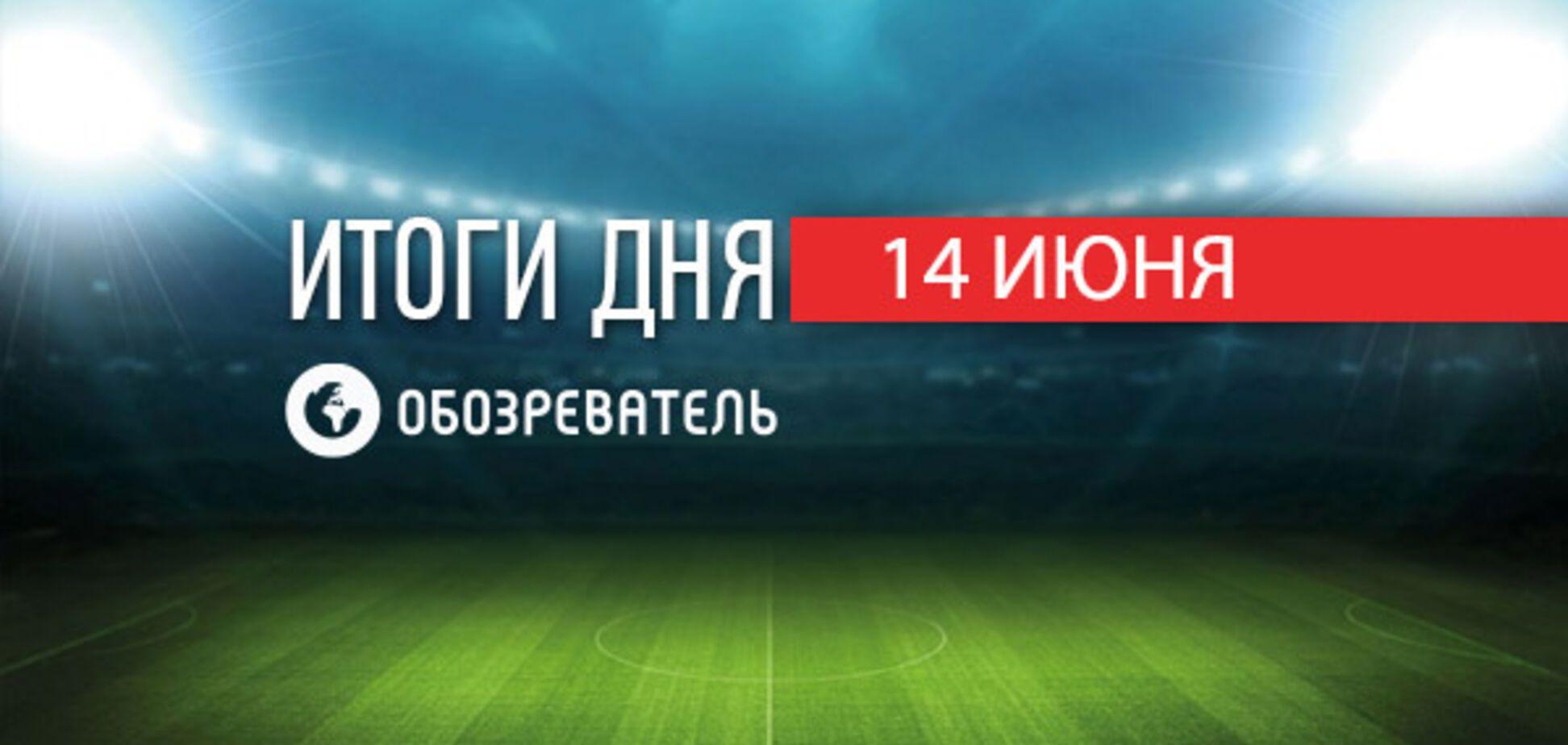 У Украины возникли проблемы в деле Мораеса: спортивные итоги 14 июня