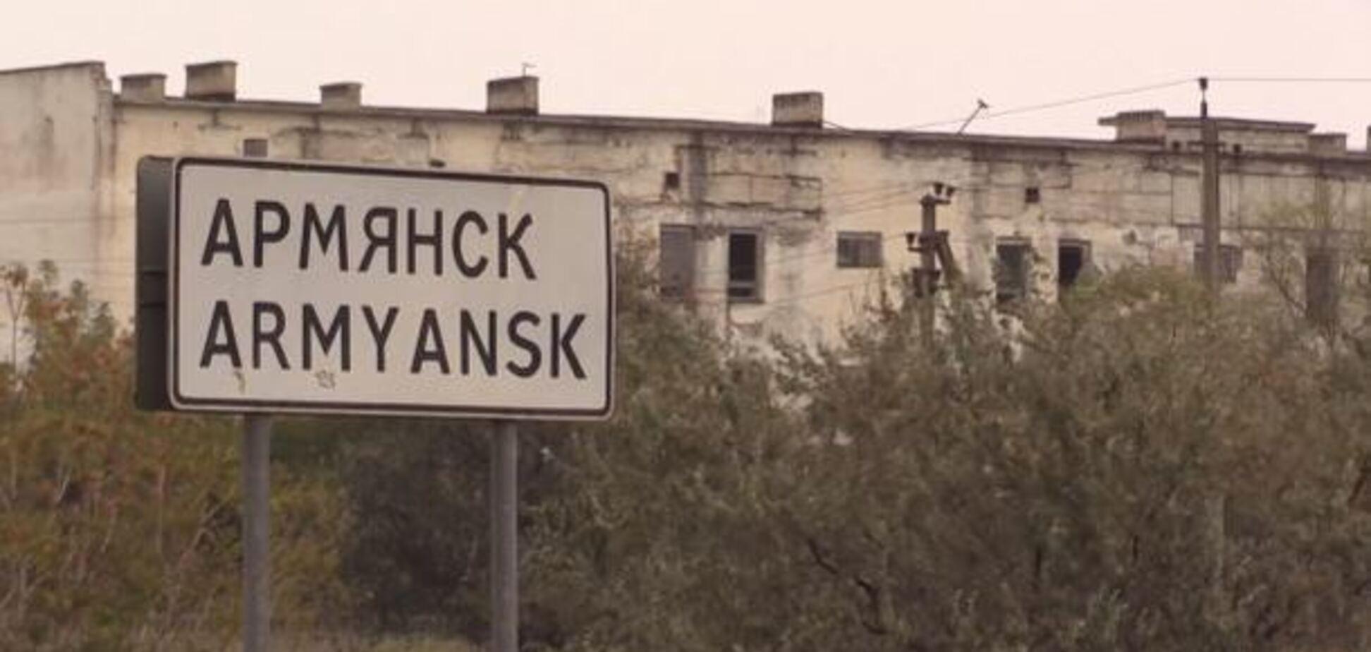 Армянск