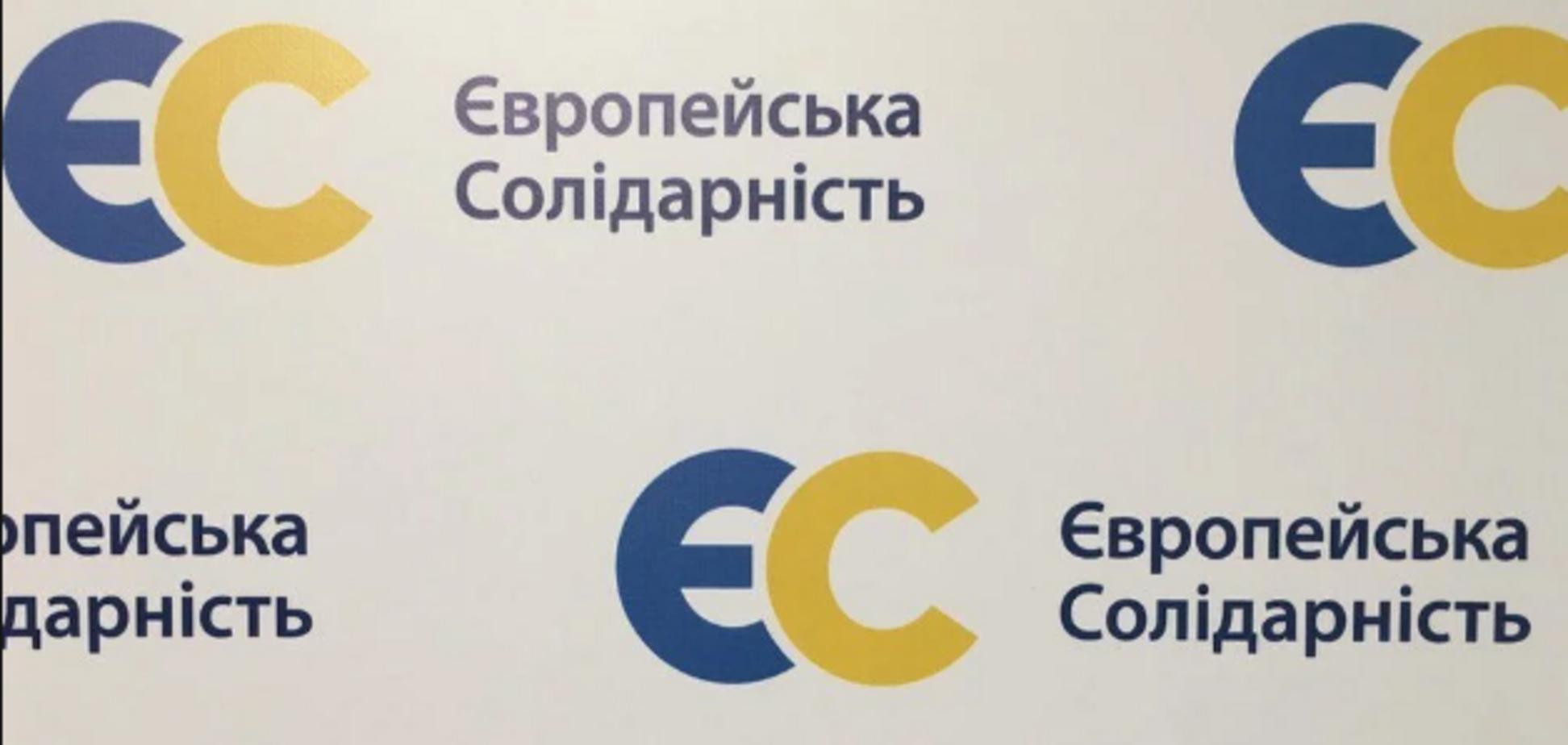 У Порошенка підтримали акцію проти Портнова під КНУ ім. Шевченка