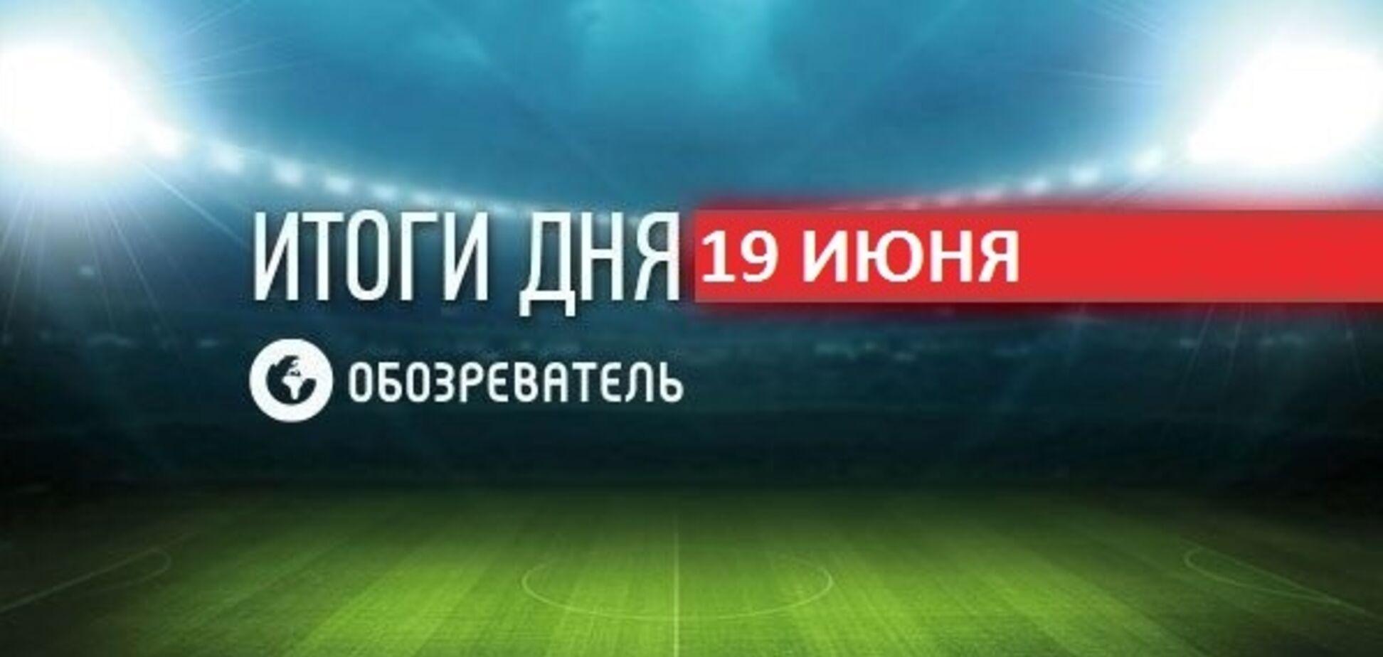 Футболист сборной Украины вызвал ярость в сети: спортивные итоги 19 июня
