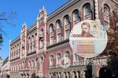 В Украине вводят новую купюру в 1000 гривен: как она будет выглядеть