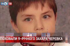 На Киевщине похоронили 9-летнего Захара Черевко: подробности трагедии