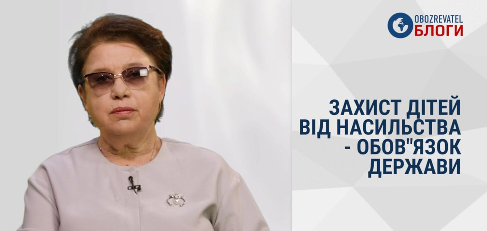 Захист дітей від насильства - обов'язок держави - Людмила Волинець