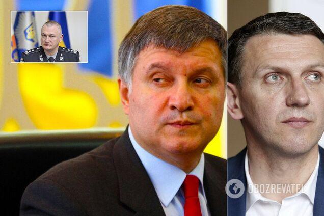 Аваков, Князев и Труба