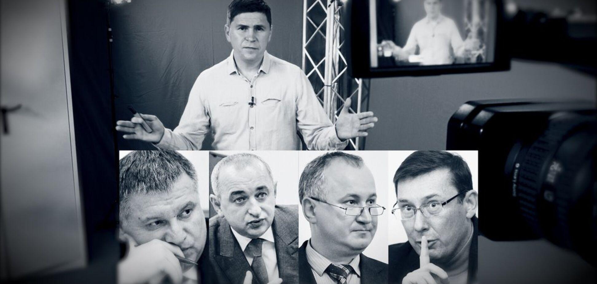 Михаил Подоляк: Как 'ломают' и 'выстраивают' силовиков?