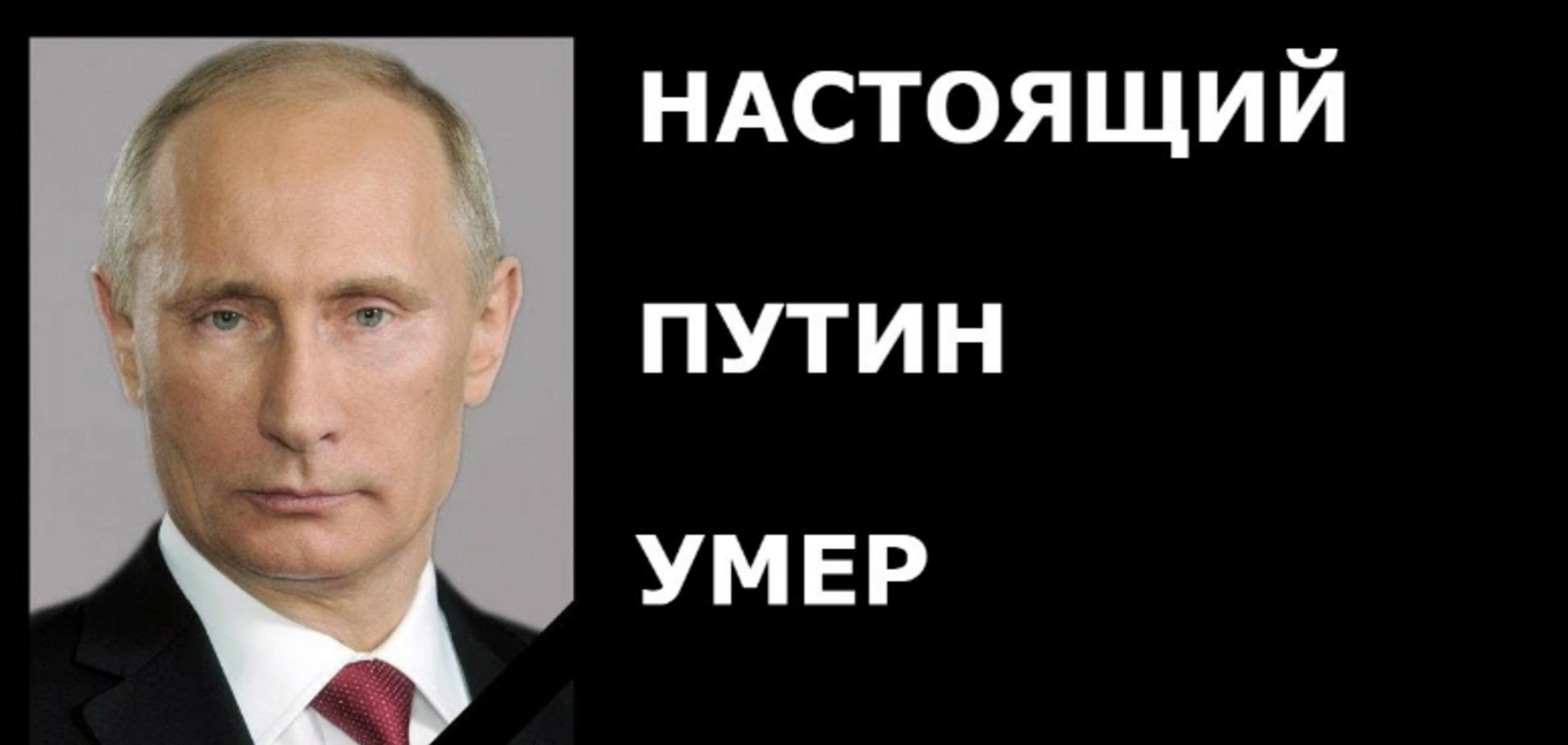 'Казковий брехун і злодій': в Росії знову поховали Путіна. Фото 'могили'