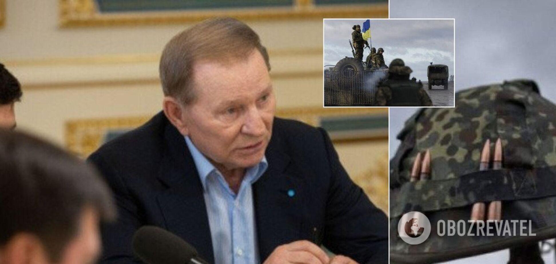 'Не стрелять в ответ!' Кучма сделал скандальное предложение по Донбассу