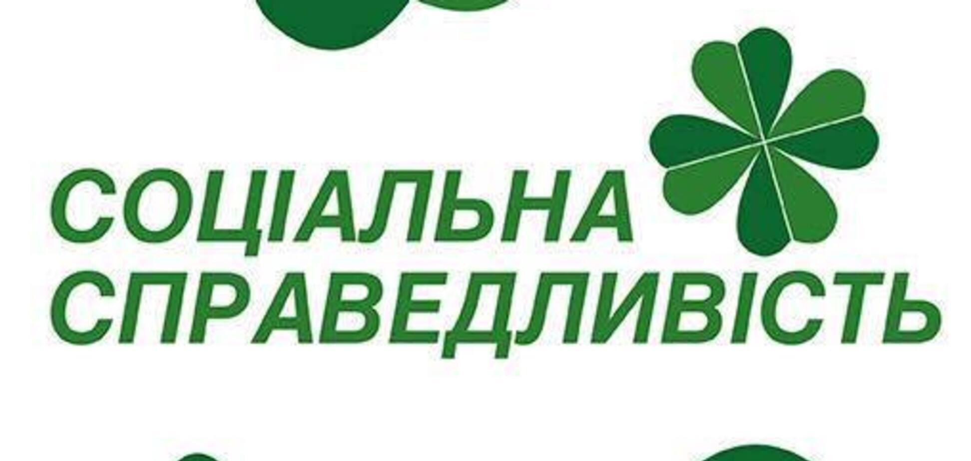 Закон про ТСК наближає Україну до цивілізованої демократії – 'Соціальна справедливість'