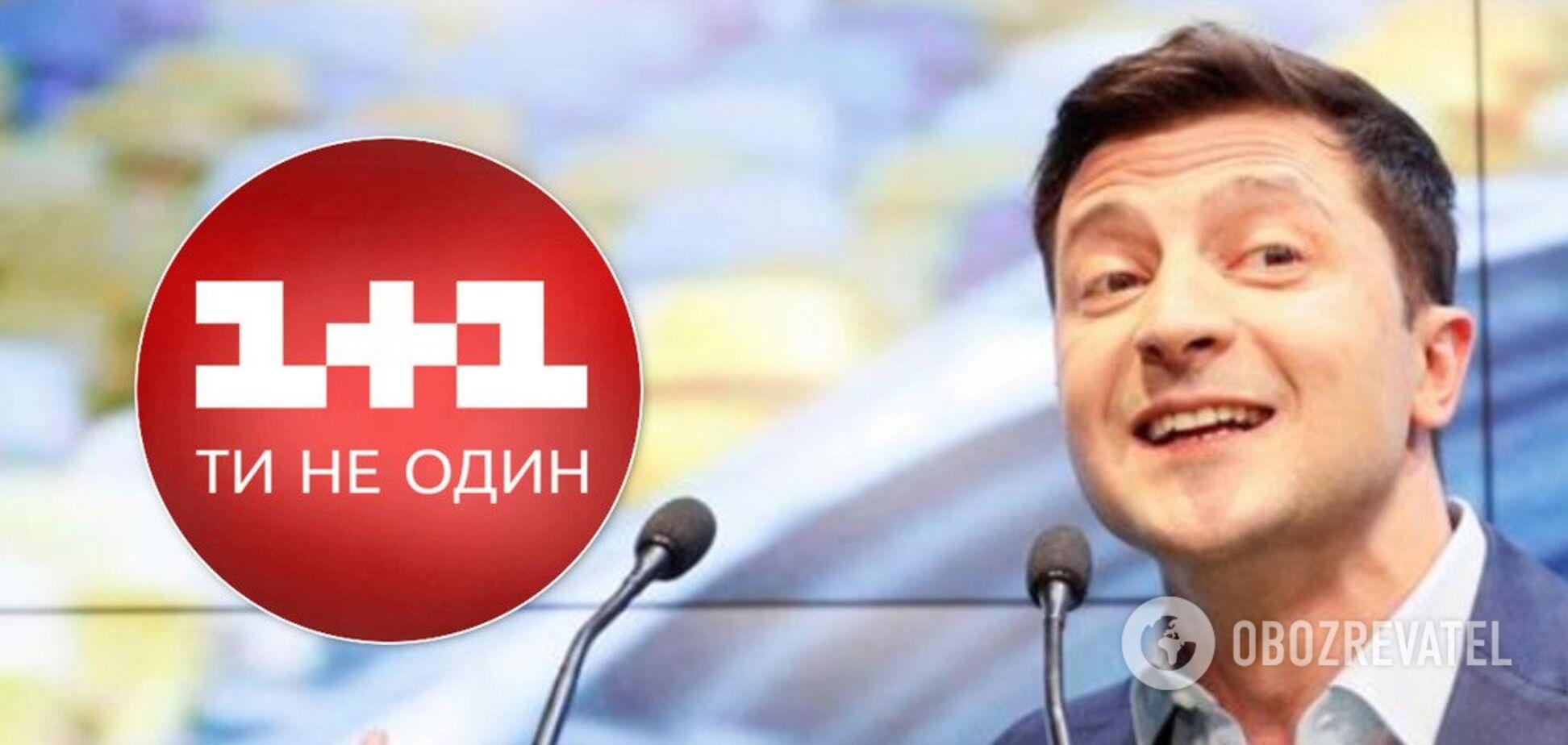 Зеленский принял в партию журналистов '1+1'