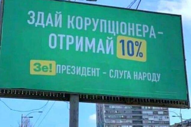 """Продажа мест в списке """"Слуги народа"""": объявляю поимку коррупционера"""