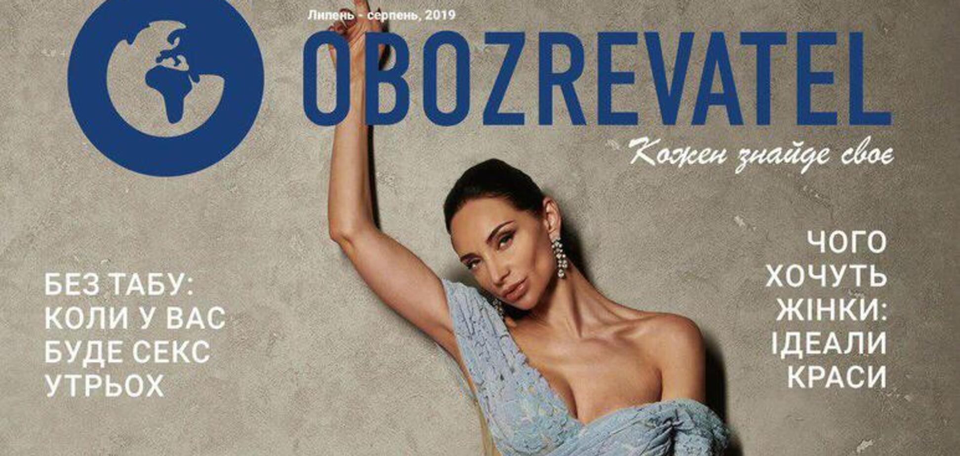 Третий номер журнала Obozrevatel: прима-балерина Кристина Шишпор и больше эксклюзивной информации