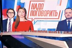 Анонсированный телемост с Россией