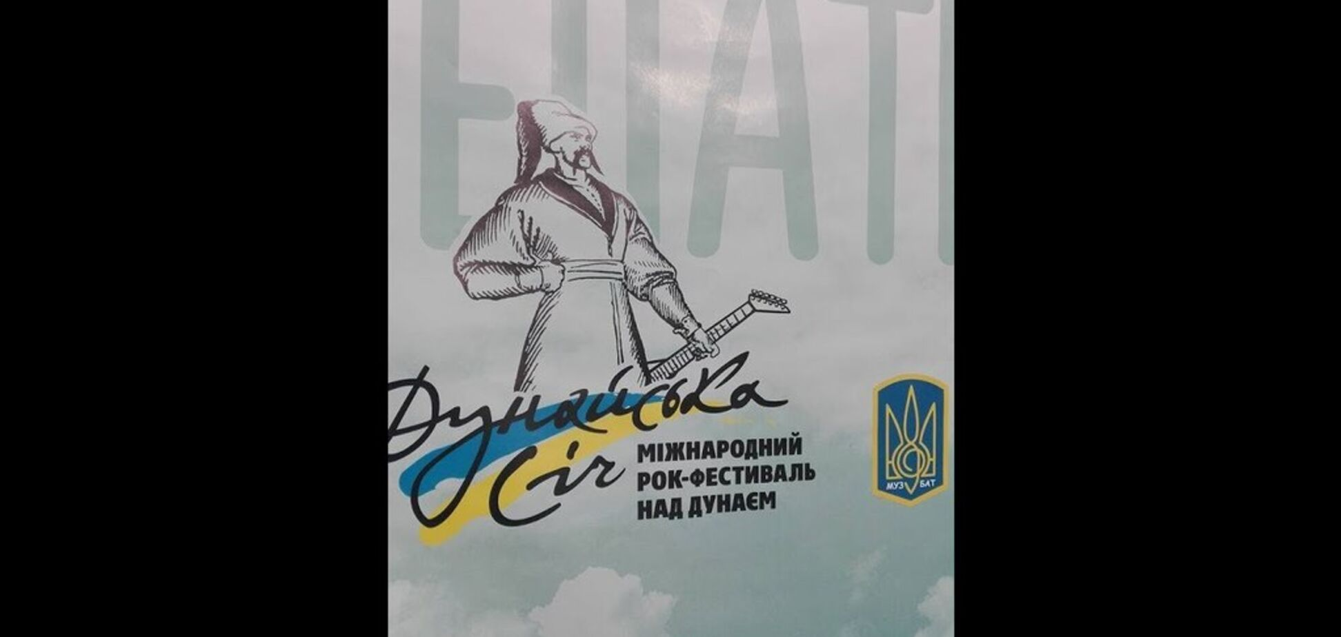 'Дунайська січ' в колі брендів