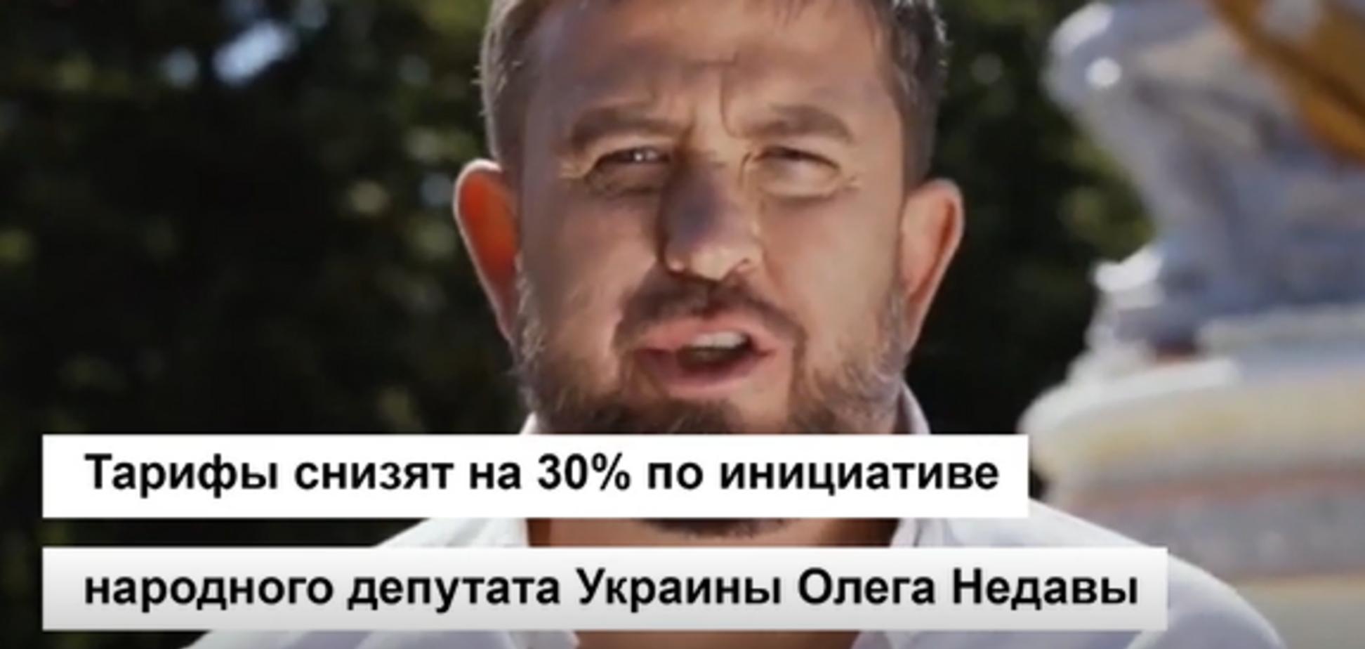 Для Донбасса установят льготную коммуналку: Недава планирует снизить тарифы на 30%