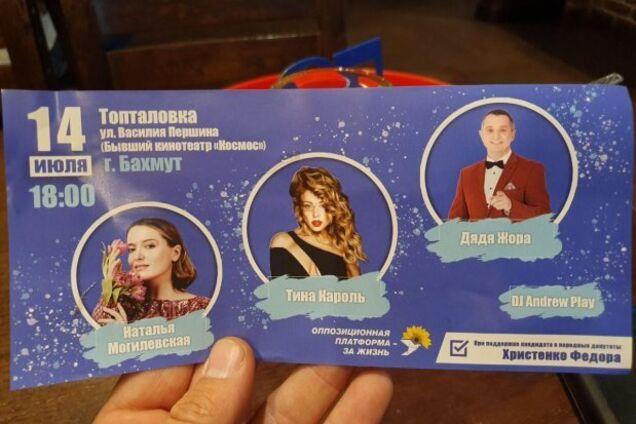 У Медведчука оскандалились з концертом Кароль на Донбасі
