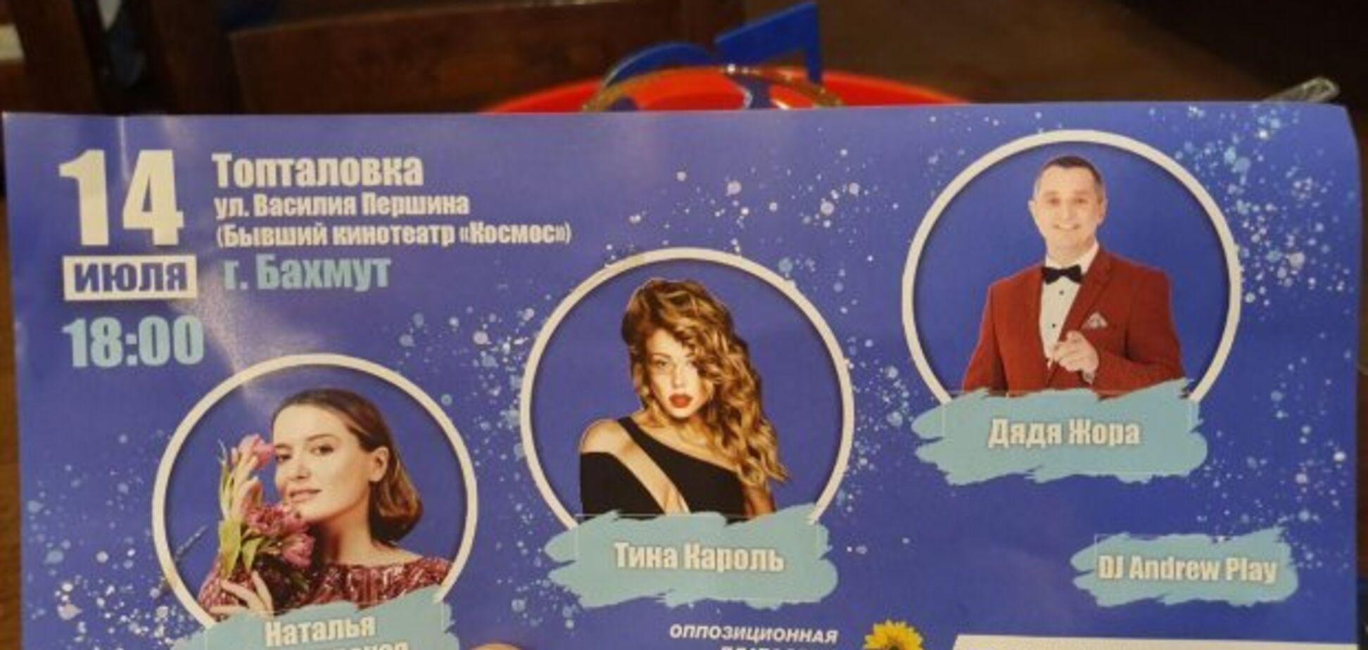 У Медведчука оскандалились з концертом Тіни Кароль на Донбасі: що сталося