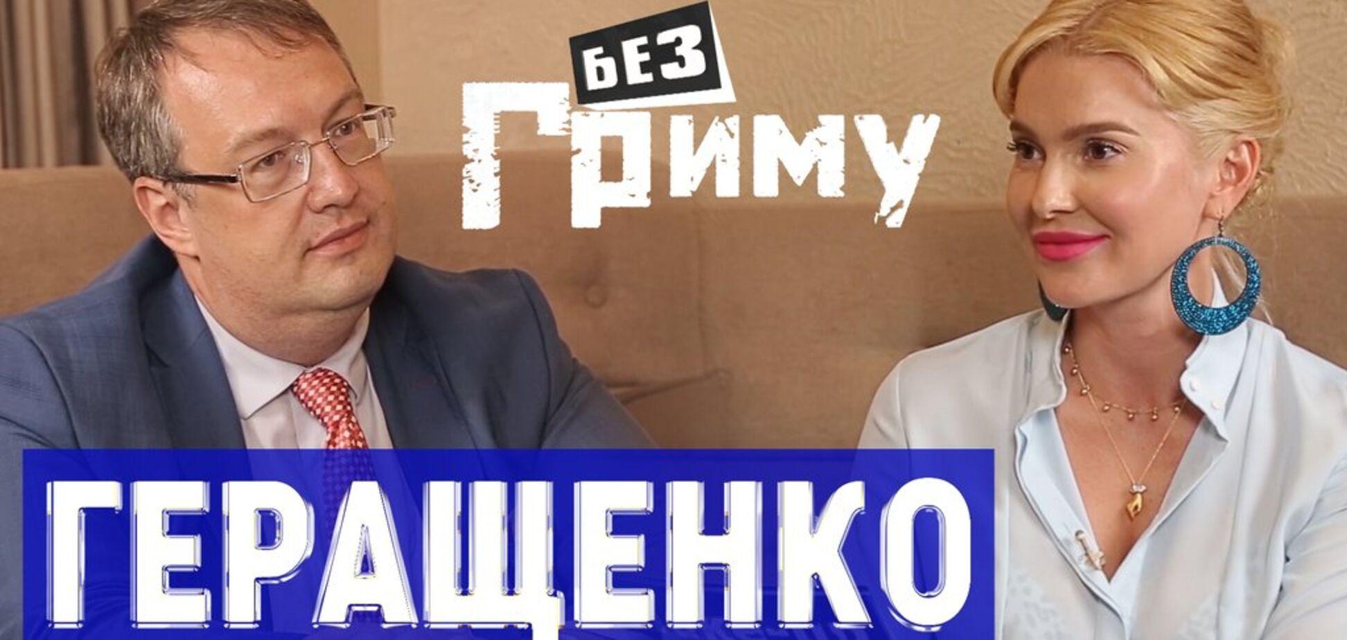 Крадій повинен сидіти у в'язниці – Антон Геращенко у бліц-шоу 'Без гриму'