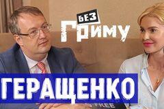 'Вор должен сидеть в тюрьме', - Антон Геращенко в блиц-шоу 'БЕЗ ГРИМА'