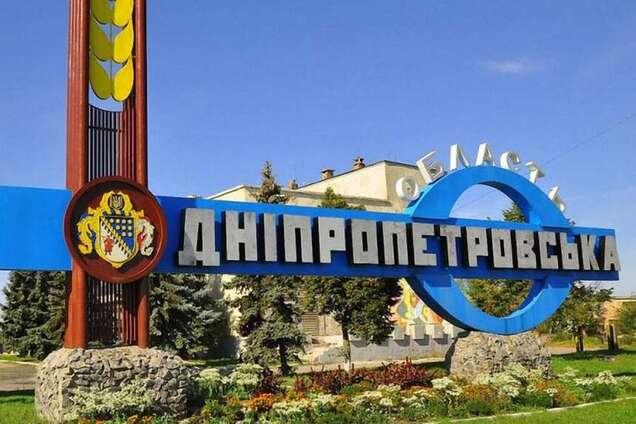 Знак на в'їзді до Дніпропетровської області, ілюстрація
