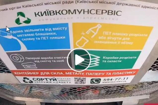 Збирання сміття у Києві