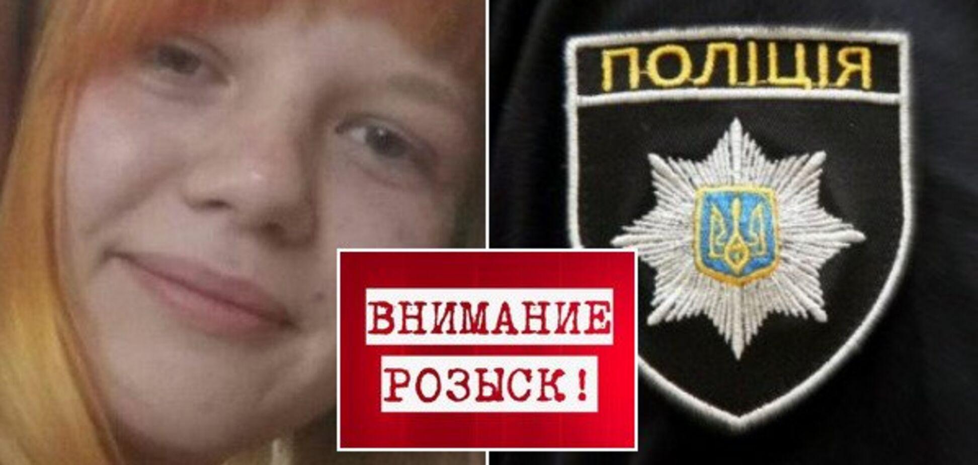 Ушла с парнем: в Днепре пропала 17-летняя девушка. Фото