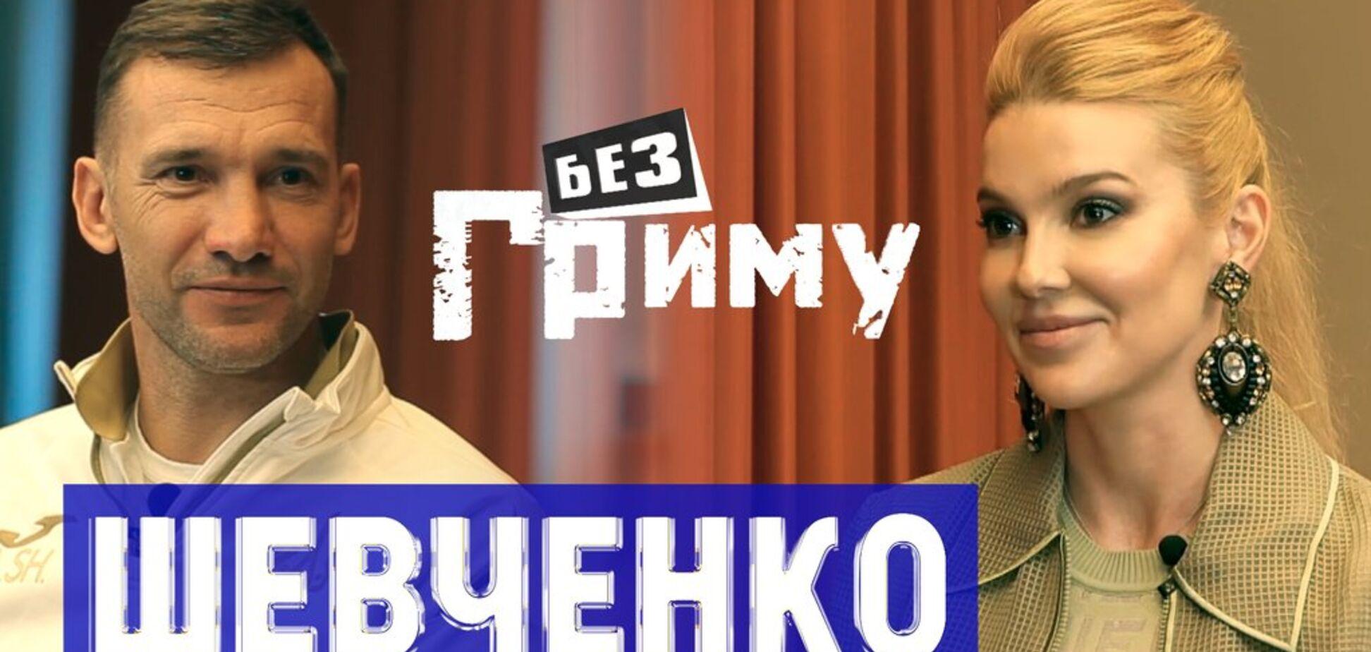 Я б переграв фінал Ліги чемпіонів проти 'Ліверпуля' – Андрій Шевченко в бліц-шоу 'Без гриму'