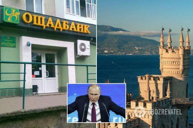 """Россия оспаривает решение по """"Ощадбанку"""""""