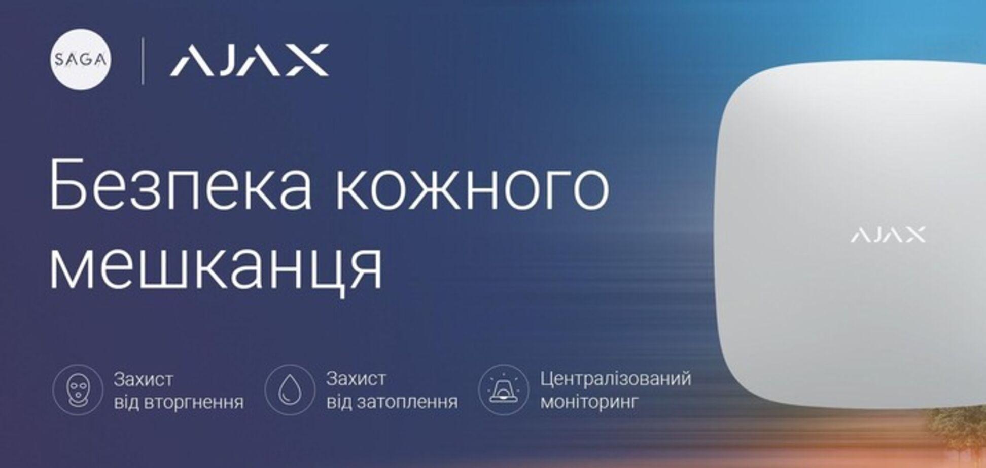 Einstein Concept House стане першим в Україні ЖК з комплексною системою безпеки від Ajax Systems