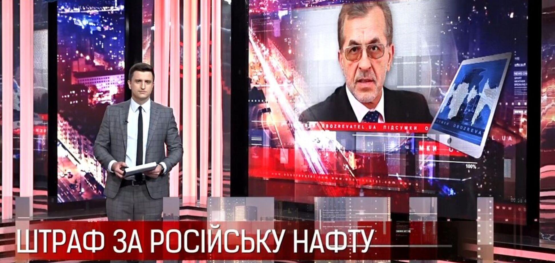 Косянчук: Украина заработала 2 млн евро на 'грязной нефти' Путина